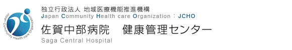 独立行政法人 地域医療機能推進機構 Japan Community Health care Organization 佐賀中部病院 健康管理センター Saga Central Hospital