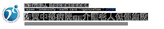 独立行政法人 地域医療機能推進機構 Japan Community Health care Organization JCHO 佐賀中部病院附属介護老人保健施設 Saga Central Hospital Long-Term Care Health Facility