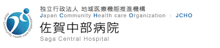 独立行政法人 地域医療機能推進機構 Japan Community Health care Organization JCHO 佐賀中部病院 Saga Central Hospital
